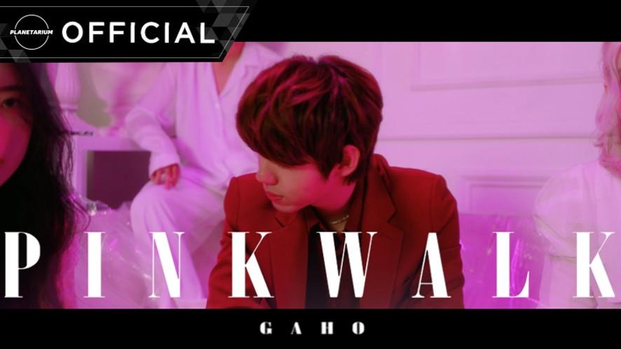 [TEASER] 가호(Gaho) - 'Pink Walk'