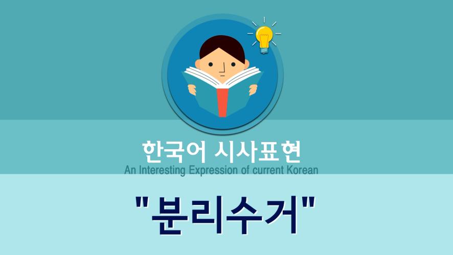 [韩语时事表达]#2. 분리수거(分类回收):可以回收利用资源和减少垃圾