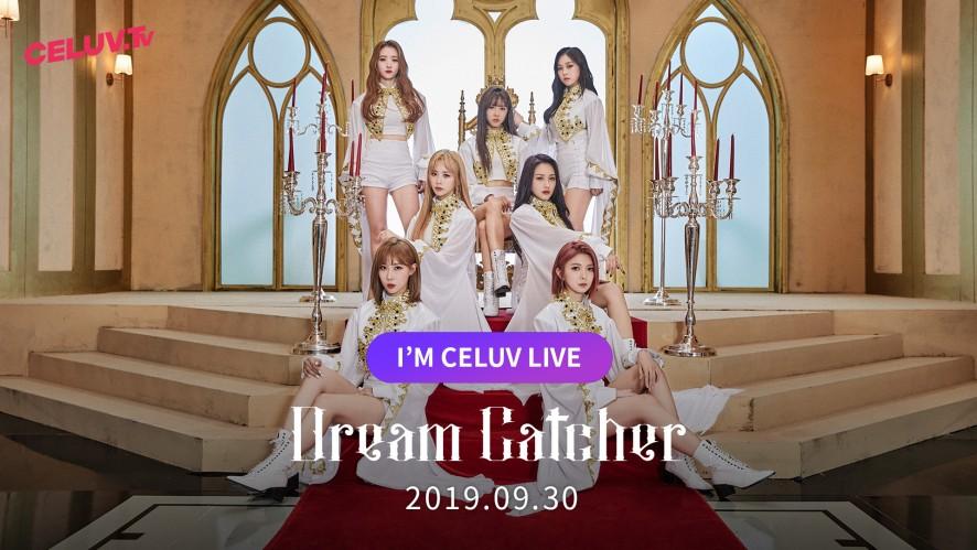 [Replay][I'm Celuv] 드림캐쳐(DREAMCATCHER), 쪽~! 내 꿈 꿔~ (Celuv.TV)