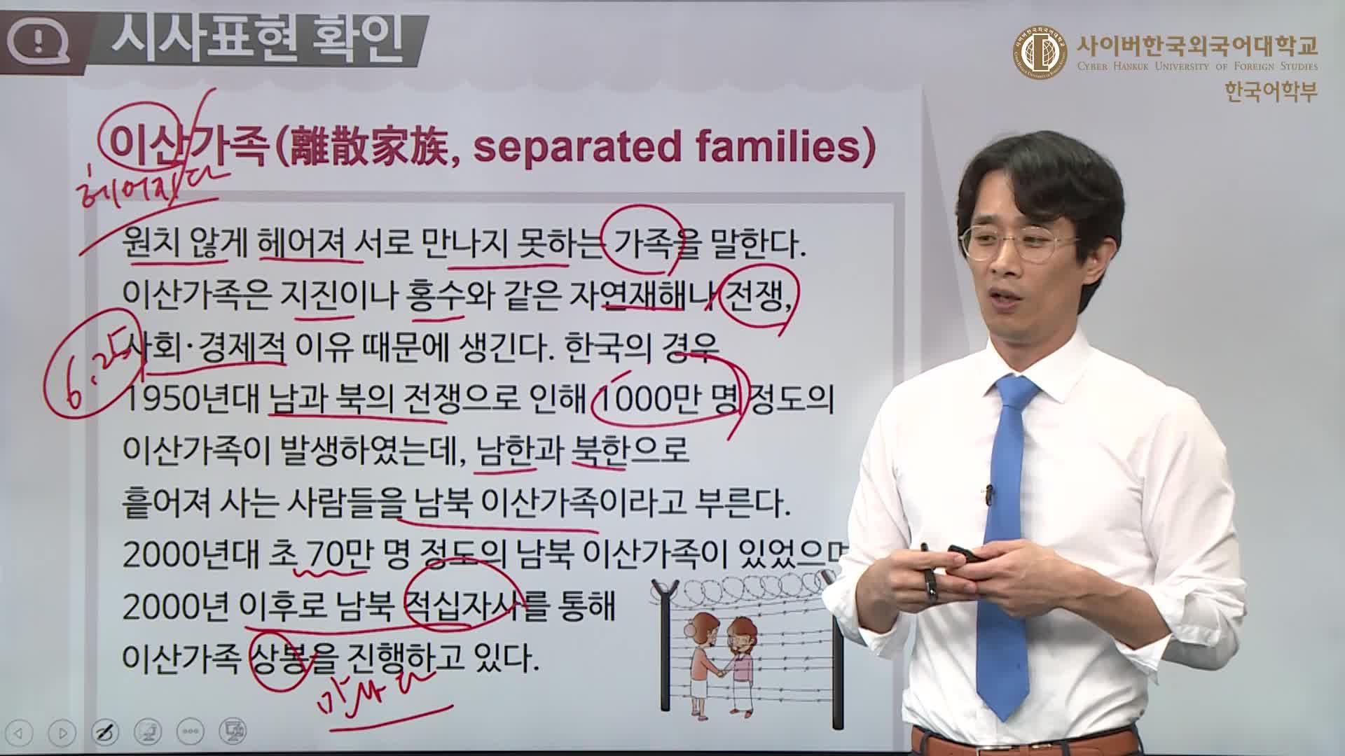 [韩语时事表达]#27. 이산가족(离散家族):被动分离无法相见的家庭