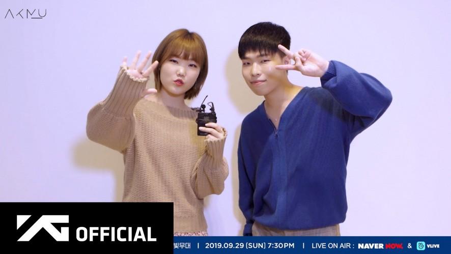 AKMU - 신규 앨범 청음회 '가을밤의 항해' D-2