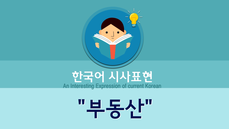 [韩语时事表达]#12. 부동산(不动产):类似于土地和建筑等无法移动的财产