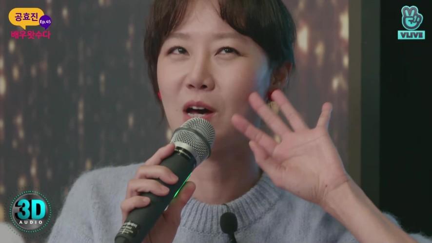 공효진 배우왓수다 하이라이트 2. '삐에로는 우릴보고 웃지' 노래 실력 대공개!
