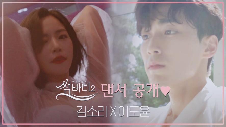 [썸바디2] 10/18(금) 저녁 8시 첫방송! 사랑을 찾아온 댄서들 최초공개 ♥ 김소리 X 이도윤 춤으로 이어진 10인의 댄서들, 사랑을 이룰 수 있을까요?