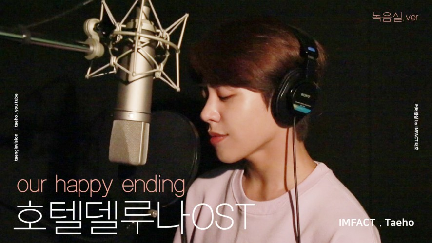 임팩트[IMFACT] _ 아이유(IU) Our Happy Ending (Hotel Del Luna Special OST) (Covered by 태호) 녹음실 버전