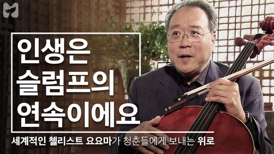 첼리스트 요요마(Yo Yo Ma), DMZ에서 분단의 고통과 슬픔을 연주하다. <DMZ 평화음악회> 1회