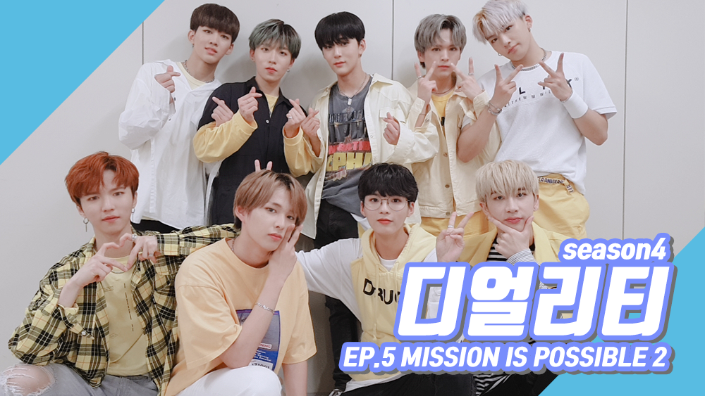 "D-CRUNCH(디크런치) - Deality(디얼리티) EP.05 ""MISSION IS POSSIBLE 2"""