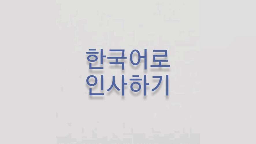 [V Korean X Kyunghee Cyber Univ] (엄채영, Kate 참가자) 한국어로 인사하기