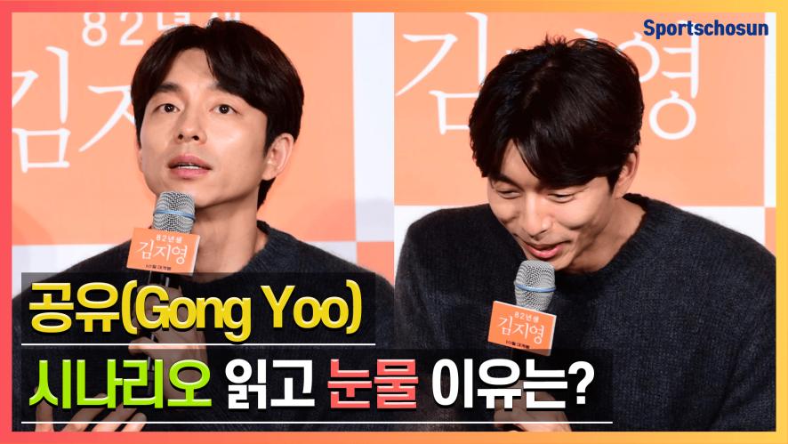 """공유(Gong Yoo) """"시나리오 읽고 눈물…어머니께 전화했다"""" (Kim Ji Young: Born 1982)"""