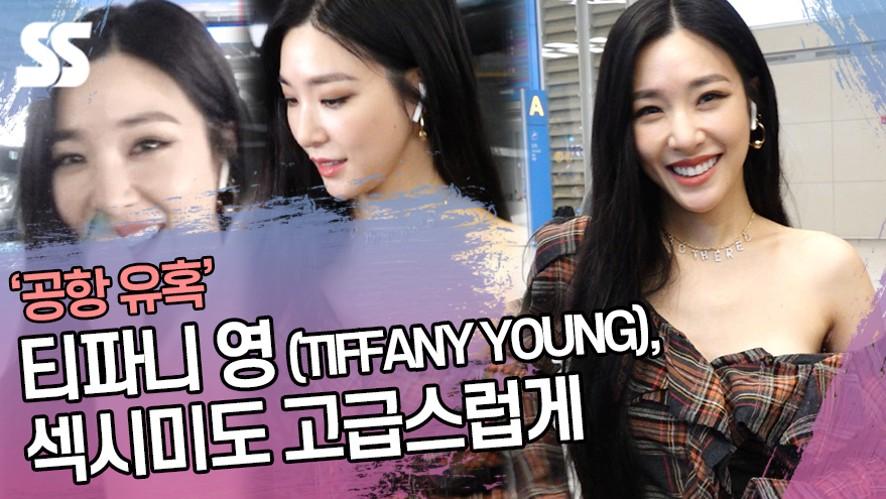 티파니 영 (TIFFANY YOUNG), 섹시미도 고급스럽게 (인천공항)