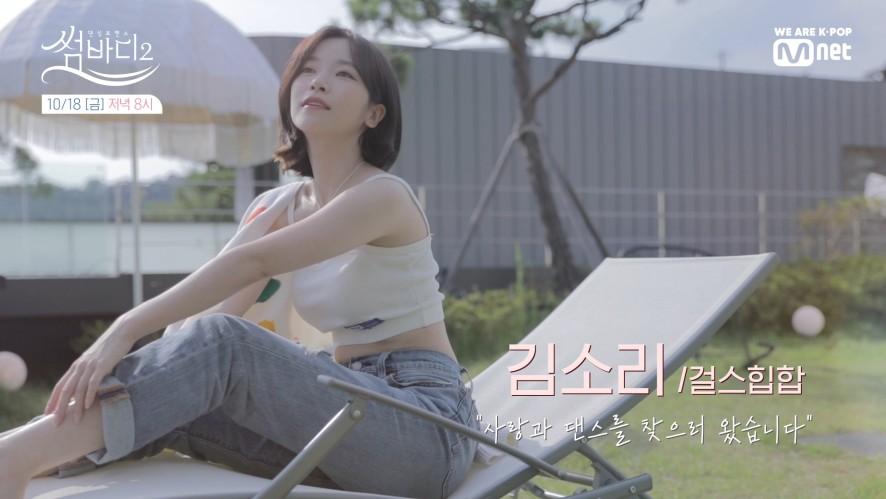 썸바디2 10인의 댄서 비주얼 모음♥ 설렐 준비 되셨나요? - 10/18(금) 저녁8시 첫방송!