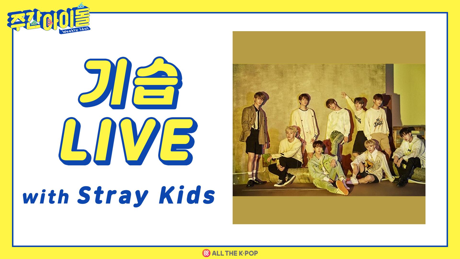 [주간아이돌] 기습 LIVE with Stray Kids