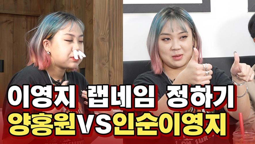 '고등래퍼3' 우승자 이영지(LeeYoung-Ji) 랩네임 정하기! 양홍원VS인순이영지[트로이카]