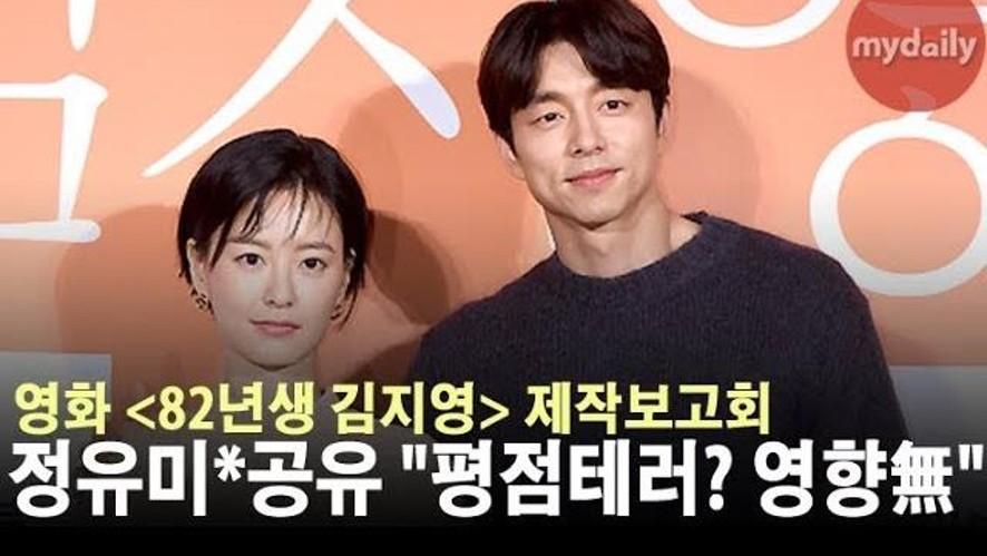 """[정유미:Jung Yoo mi] """"평점테러? 작품 선택에 영향無"""""""