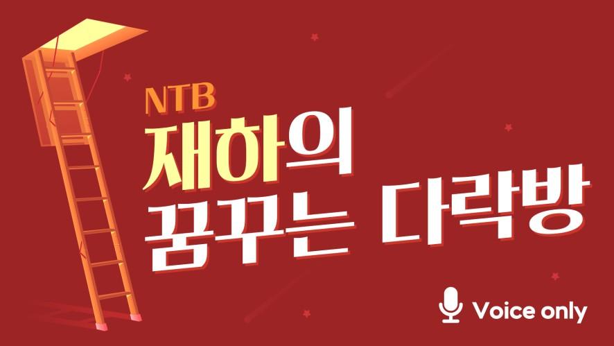 [NTB] NTB 재하의 꿈꾸는 다락방 #12