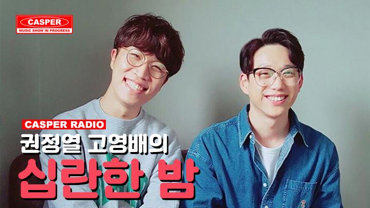 권정열 고영배의 십란한밤 #120 with 첸(CHEN) of 엑소(EXO)