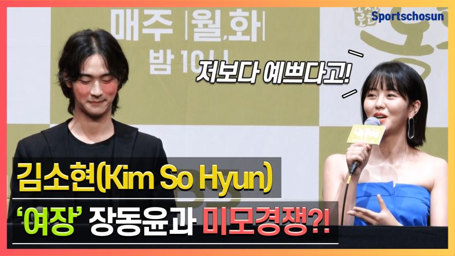 """김소현(Kim So Hyun) """"장동윤이 나보다 더 예쁘다는 얘기 많더라"""" (The Tale of Nokdu)"""