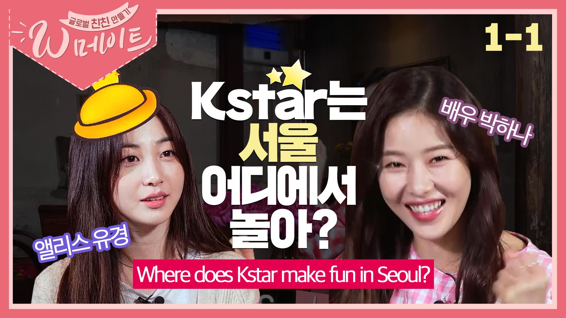 W메이트 1화 - Kstar는 서울 어디에서 놀아?
