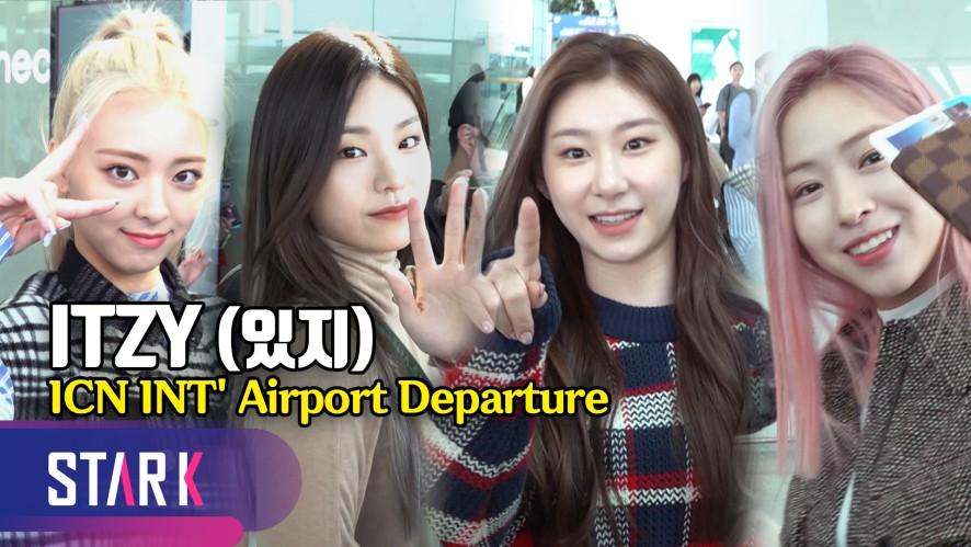 있지, 공항패션도 사랑스러운 있둥이들 (IZTY, 20190930_ICN INT' Airport Departure)