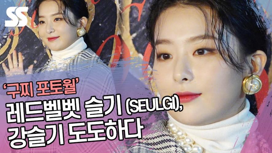 레드벨벳 슬기 (RED VELVET SEULGI), 강슬기 도도하다