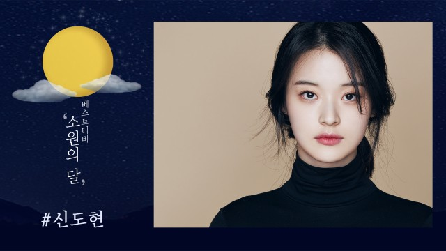 [베스트TV] 2019추석맞이 '소원의 달' ㅡDOHYUNㅡ