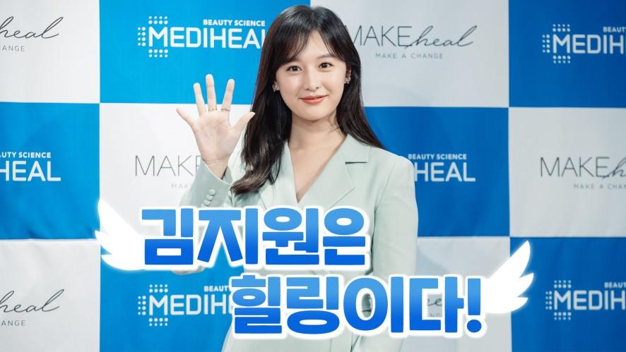 [배우 김지원] 으로 힐링되는 팬사인회 현장