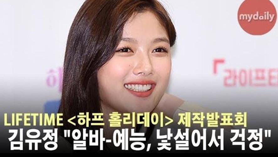 """[김유정:Kim You Jung] """"아르바이트·예능, 낯설어 걱정"""""""