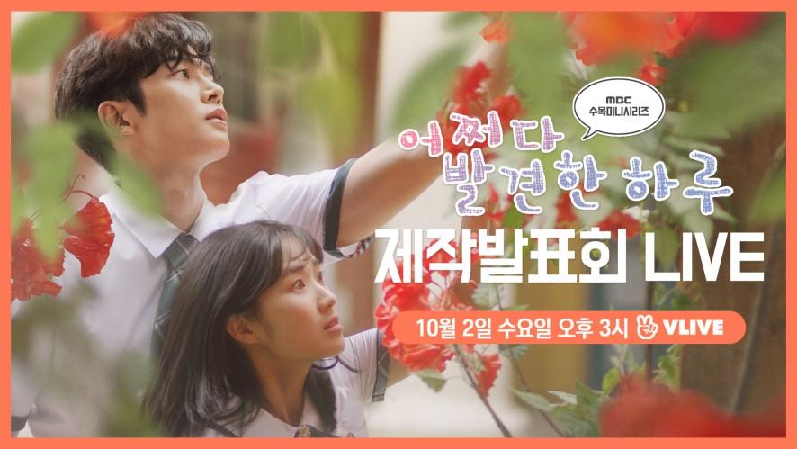 MBC 수목미니시리즈 <어쩌다 발견한 하루> 제작발표회 LIVE !!
