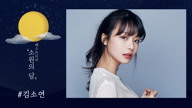 [베스트TV] 2019추석맞이 '소원의 달' ㅡEHYUNㅡ