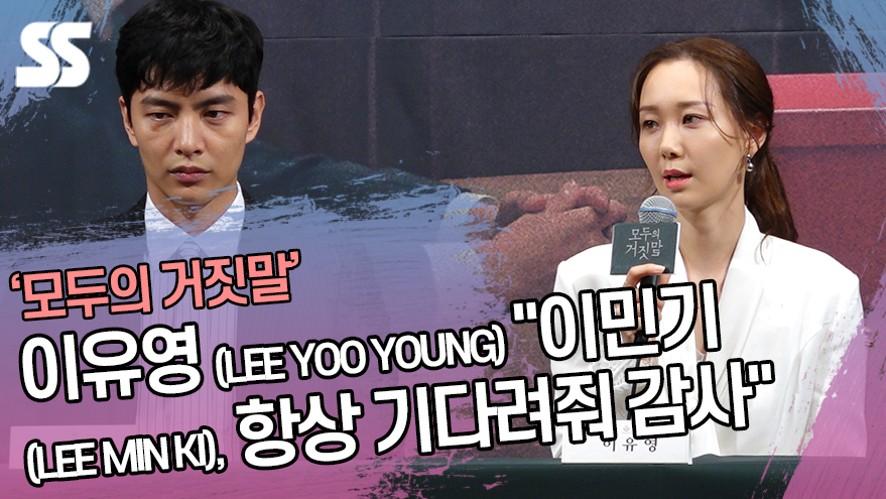 """이유영 (LEE YOO YOUNG) """"이민기 (LEE MIN KI)와 호흡? 항상 기다려줘 감사"""" ('모두의 거짓말' 제작"""