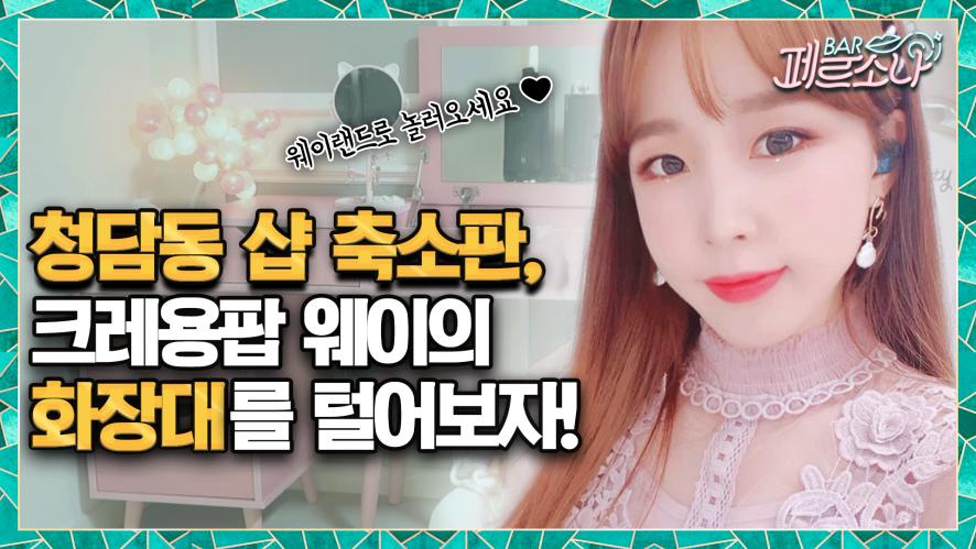크레용팝 웨이의 화장대는 청담동 샵 축소판?! <바 페르소나> 35회