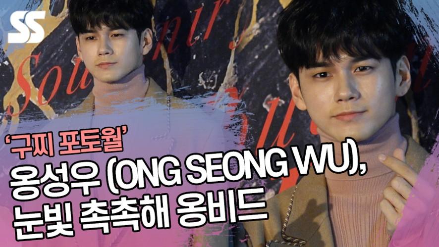 옹성우 (ONG SEONG WU), 눈빛 촉촉해 옹비드