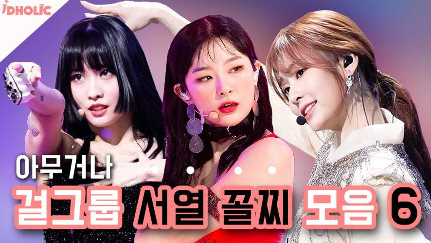 걸그룹 서열꼴찌 모음 6 [아이즈원/여자친구/레드벨벳/마마무/에이프릴/트와이스]
