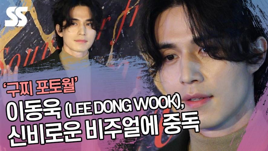 이동욱 (LEE DONG WOOK), 신비로운 비주얼에 중독