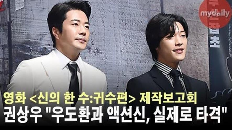 """[권상우:Kwon Sang Woo] """"우도환과 액션신, 생동감 위해 실제 타격"""""""
