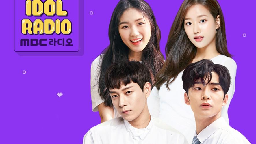 'IDOL RADIO' ep#365. 어쩌다 아이돌 라디오 (w. MBC드라마 '어쩌다 발견한 하루' 팀 로운, 김혜윤, 나은, 김영대)