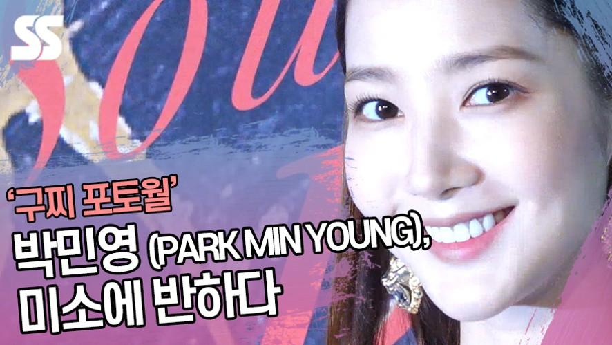 박민영 (PARK MIN YOUNG), 미소에 반하다