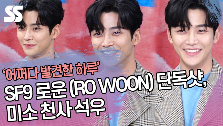 SF9 로운 (RO WOON) 단독샷, 미소 천사 석우 ('어쩌다 발견한 하루' 제작발표회)