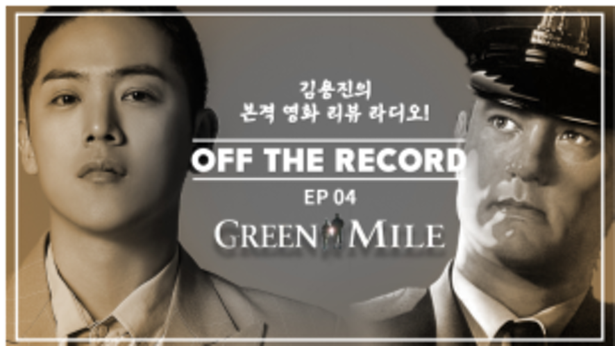 "김용진 OFF THE RECORD Ep 04 ""The Green Mile"""