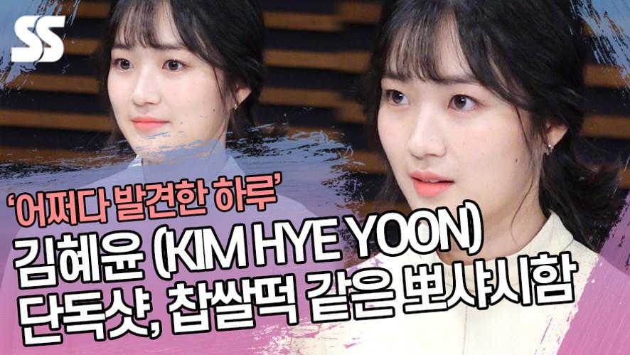 김혜윤 (KIM HYE YOON) 단독샷, 찹쌀떡 같은 뽀샤시함 ('어쩌다 발견한 하루' 제작발표회)