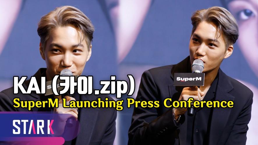 '엑소 짱팬 김종인' 다정보스 카이 모음.zip (KAI, SuperM Launching Press Conference)