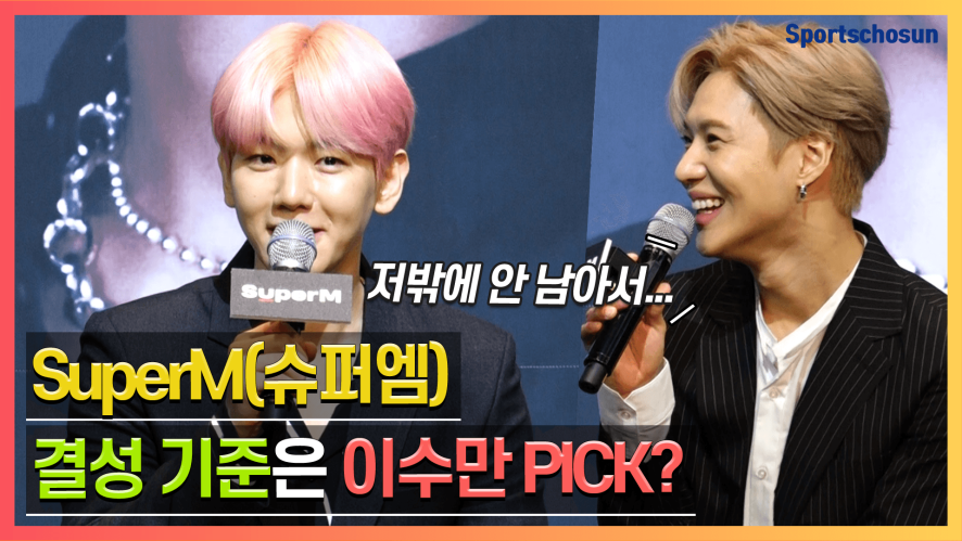SuperM(슈퍼엠), 7인 멤버 선정 기준은 이수만 PICK? (SuperM 론칭 기자회견)