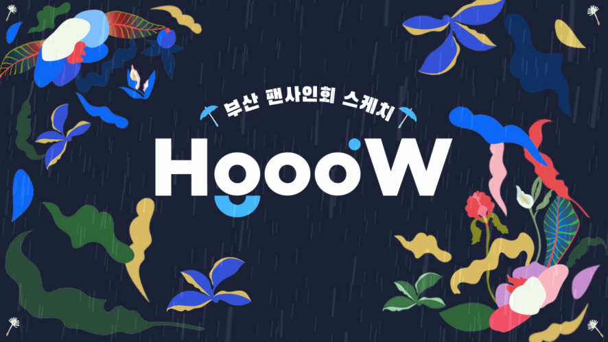 HoooW(호우) 팬사인회 Behind