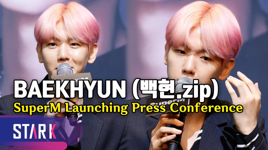슈퍼엠 '슈퍼 리더' 백현 모음.zip ('Super Leader' BAEKHYUN, SuperM Launching Press Conference)