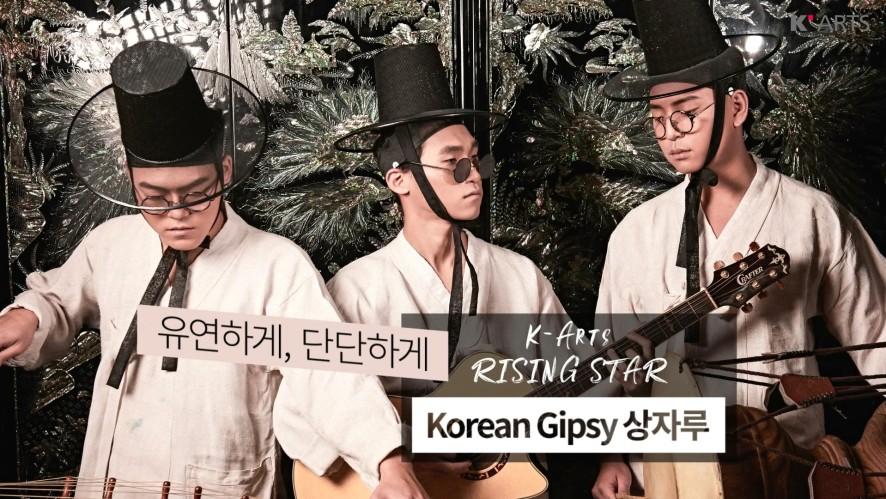 유연하게, 단단하게 'Korean Gipsy 상자루' 인터뷰 <K-Arts Rising Star>