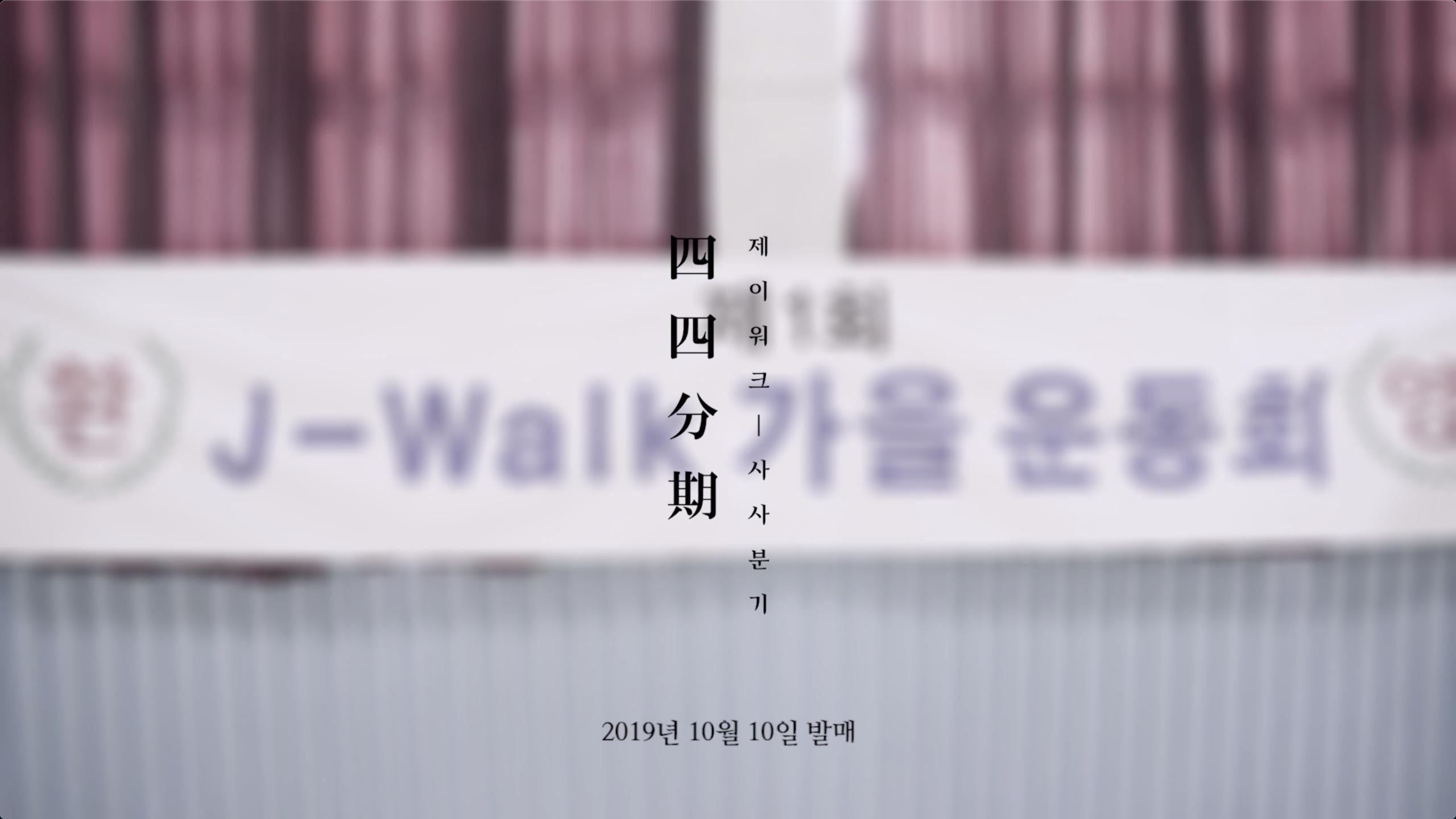 J-WALK - 四四分期 (사사분기) 가을운동회 TEASER