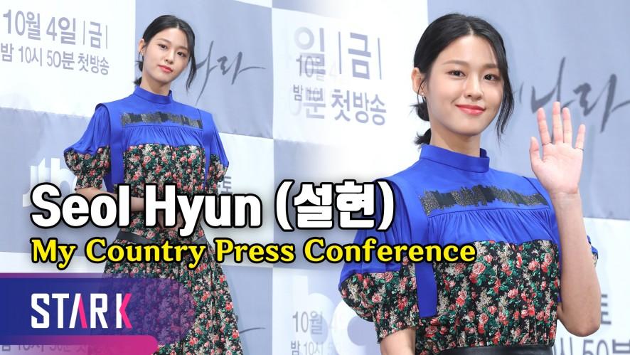 """'나의 나라' 설현, """"저는 참지 않아요"""" (Seol Hyun, 'My Country' Press Conference)"""