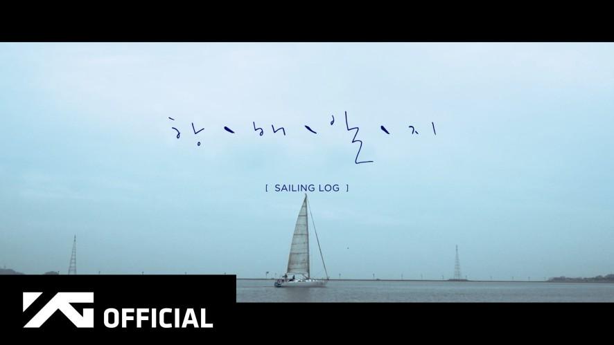 AKMU - '항해일지(SAILING LOG)' EP. 1