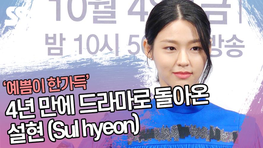 4년 만에 드라마로 돌아온 설현(Sul hyeon) '예쁨이 한가득' ('나의 나라' 제작발표회)