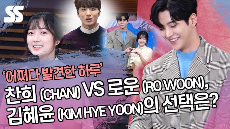 찬희 (CHANI) VS 로운 (RO WOON), 김혜윤 (KIM HYE YOON)의 선택은? ('어쩌다 발견한 하루' 제작발표회